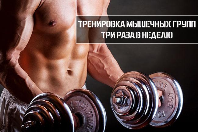 Тренировка три раза в неделю