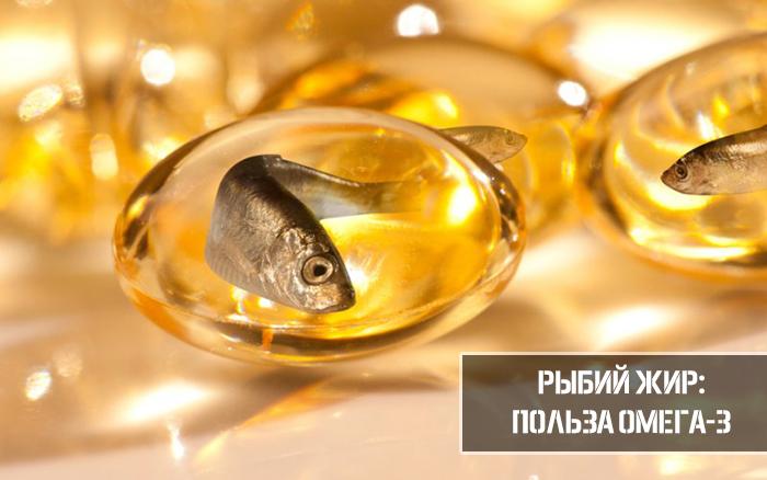 Рыбий жир: польза Омега-3